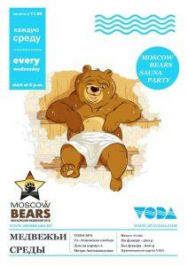 Moscow bears - Voda spa